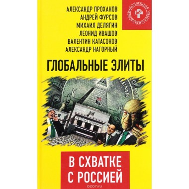 Глобальные элиты в схватке с Россией (
