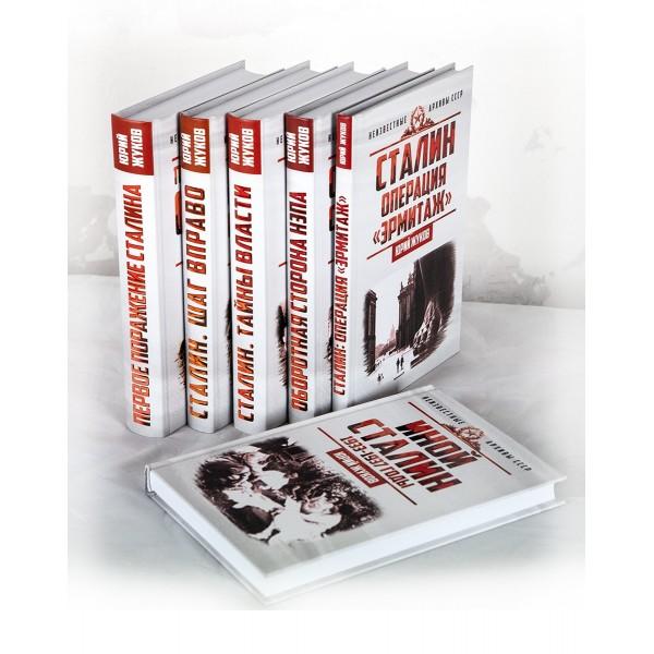 Сталин. Неизвестные архивы СССР (Комплект из 6-ти книг), Жуков Юрий Николаевич