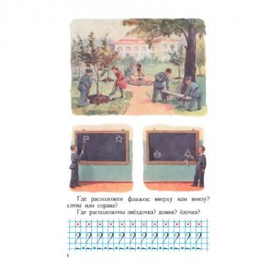Арифметика для 1 класса (цвет). A.C. Пчелко.