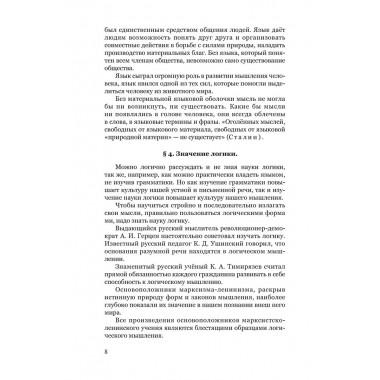 Логика. Учебник для средней школы С.Н. Виноградов А.Ф. Кузьмин