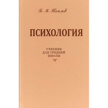 Психология. Учебник для средней школы. Б.М. Теплов. Учпедгиз 1954