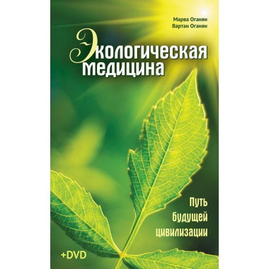 Экологическая медицина. Путь будущей цивилизации + Видео диск, Оганян Марва Вагаршаковна, Оганян В.С.