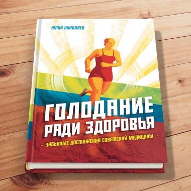 Голодание ради здоровья, Николаев Юрий Сергеевич
