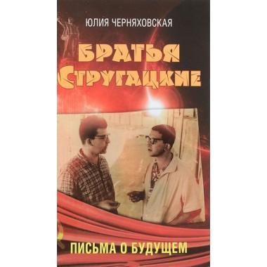 Братья Стругацкие:письма о будущем. Черняховская Ю.С.