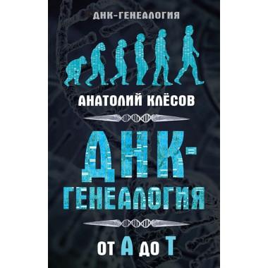 ДНК-генеалогия от А до Т. Серия «ДНК-генеалогия». Клёсов А. А.