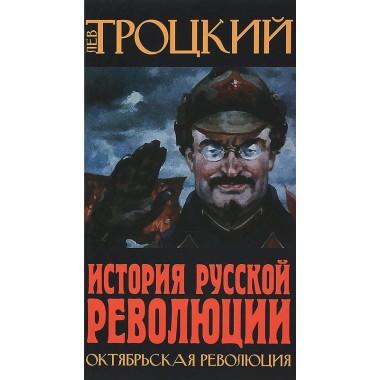 История Русской революции. Октябрьская революция. Лев Троцкий