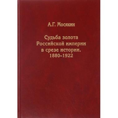 Судьба золота Российской империи в срезе истории. 1880-1922, Мосякин А.Г.