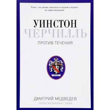 Уинстон Черчилль. Против течения. Оратор. Историк. Публицист. 1929-1939. Медведев Д.Л.