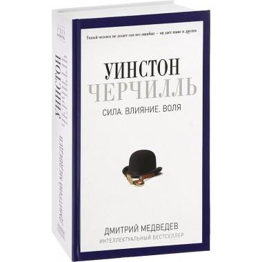 Уинстон Черчилль. Сила. Влияние. Воля. Медведев Д.Л.