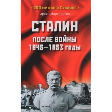 Сталин после войны. 1945-1953 годы. Мартиросян А.Б.