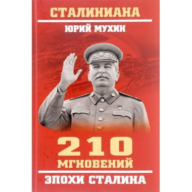 210 мгновений эпохи Сталина. Мухин Ю.И.