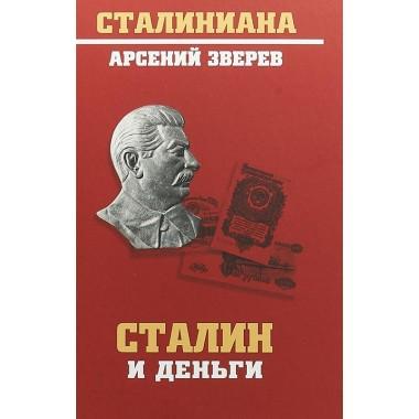 Сталин и деньги. Зверев А.Г.