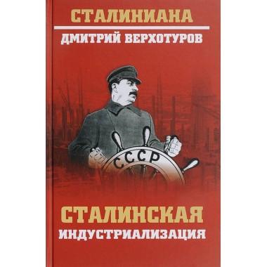 Сталинская индустриализация. Верхотуров Д.Н.