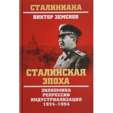 Сталинская эпоха. Экономика, репрессии, индустриализация. 1924-1954. Земсков В.Н.