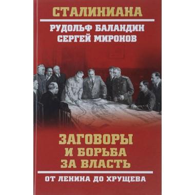 Заговоры и борьба за власть. От Ленина до Хрущева. Баландин Р.К.