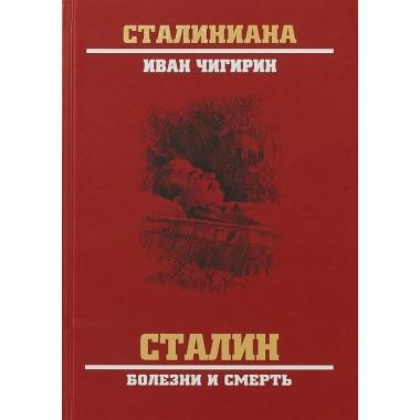Сталин. Болезни и смерть. Чигирин И.И.