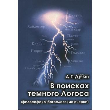 В поисках тёмного Логоса. Дугин Александр Гельевич