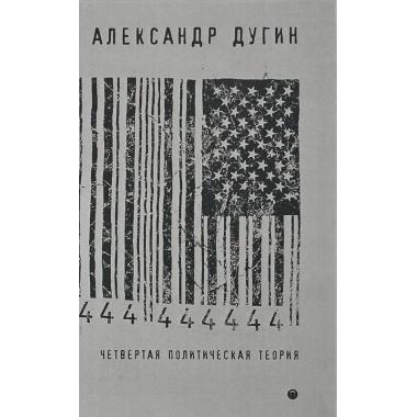 Четвертая политическая теория. Россия и политические идеи XXI века. Дугин Александр Гельевич