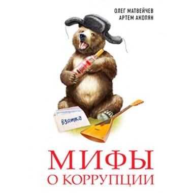Мифы о коррупции. Матвейчев О.А., Акопян А.