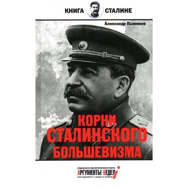 Корни сталинского большевизма. Александр Пыжиков