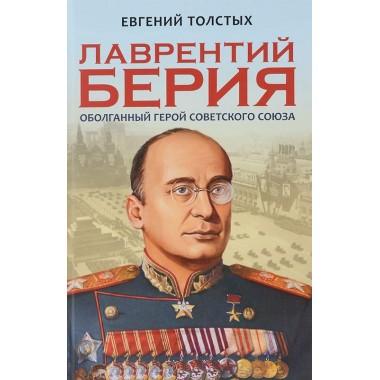 Лаврентий Берия: оболганный Герой Советского Союза. Евгений Толстых