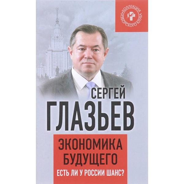 Экономика будущего. Есть ли у России шанс? Сергей Глазьев