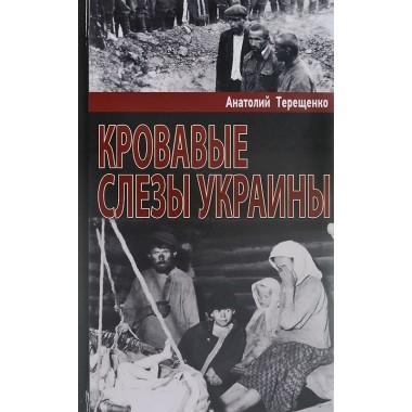 Кровавые слезы Украины. Терещенко А.