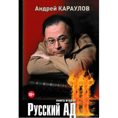 Русский ад II (книга вторая) Караулов А.