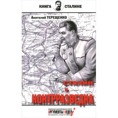 Сталин и контрразведка. Терещенко А.