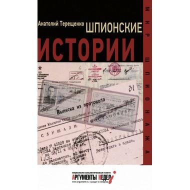 Шпионские истории. Терещенко А.