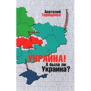 Украйна. А была ли Украина? Терещенко А.