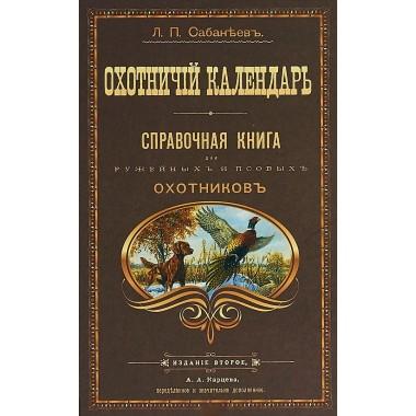 Охотничий календарь. Сабанеев Л.