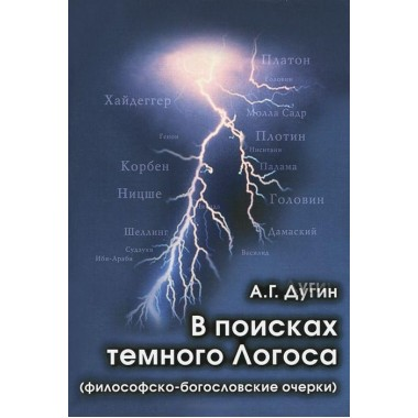 В поисках темного Логоса (философско-богословские очерки) Дугин А.Г.