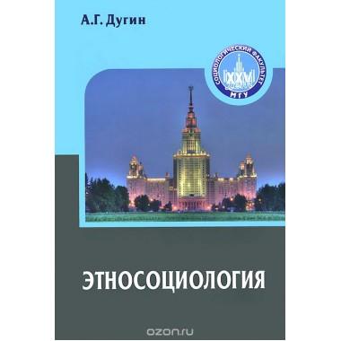 Этносоциология Дугин А.Г.