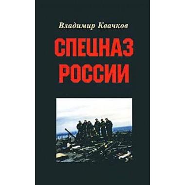 Спецназ России. Квачков В.В.