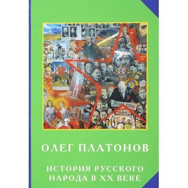 История русского народа в ХХ веке. Платонов О. А.