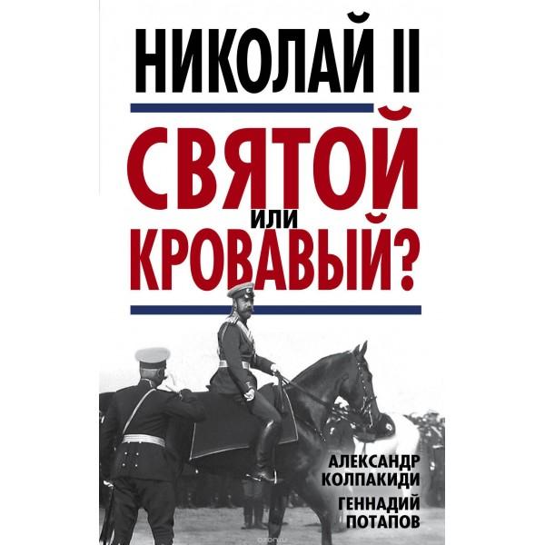 Николай II. Святой или кровавый? Колпакиди А.И., Потапов Г.В.