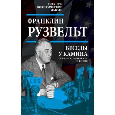 Беседы у камина. О кризисе, олигархах и войне. Рузвельт Ф.