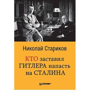 Кто заставил Гитлера напасть наСталина. Стариков Н.В.
