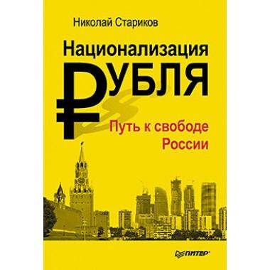 Национализация рубля — путь к свободе России. Стариков Н.В.