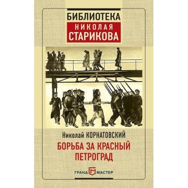 Борьба за КрасныйПетроград. Николай Корнатовский