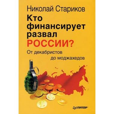 Кто финансирует развал России? От декабристов до моджахедов, Николай Стариков