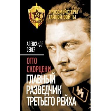 Отто Скорцени. Главный разведчик Третьего рейха, Александр Север