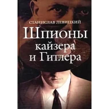 Шпионы кайзера и Гитлера, Станислав Левицкий