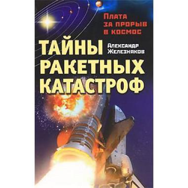Тайны ракетных катастроф. Плата за прорыв в космос.Железняков А.