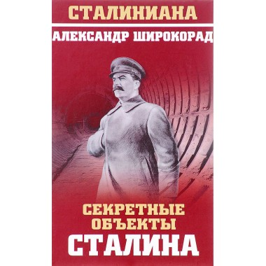 Секретные объекты Сталина, Александр Широкорад