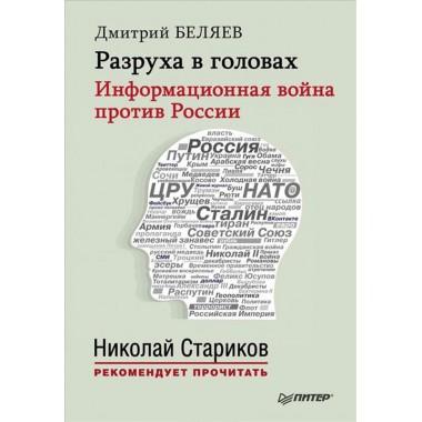 Разруха в головах. Информационная война против России, Дмитрий Беляев
