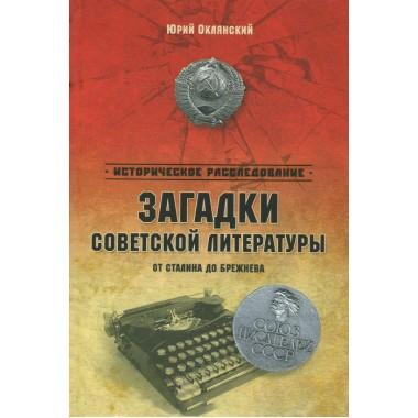 Загадки советской литературы. От Сталина до Брежнева.Оклянский Ю.