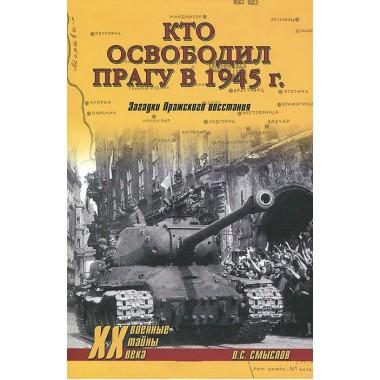 Кто освободил Прагу в 1945 г. Загадки Пражского восстания.Смыслов О.