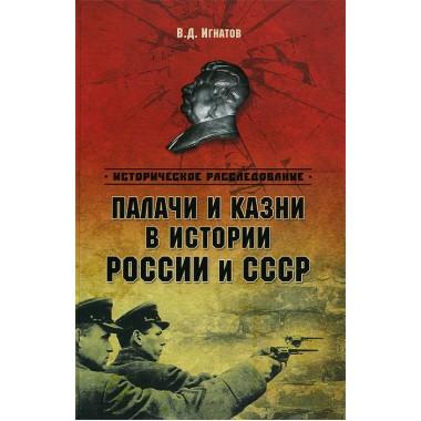 Палачи и казни в истории России и СССР, В. Игнатов